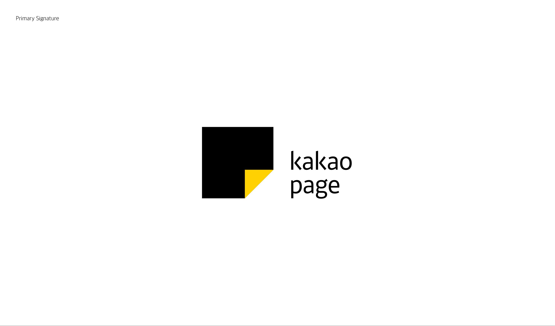 kakaopage-Brand-eXperience-Design-Renewal-01